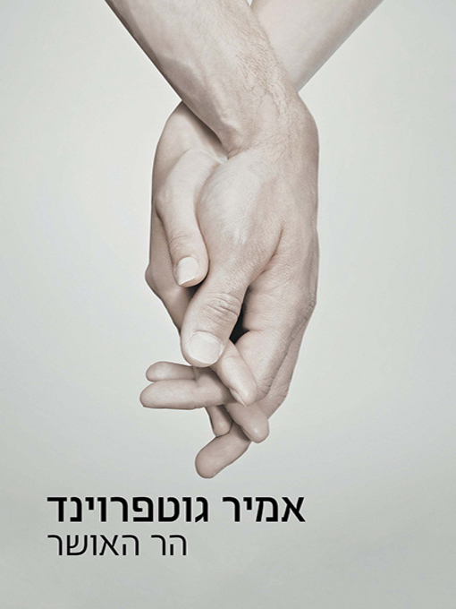 Cover of הר האושר - Mount of Beatitudes
