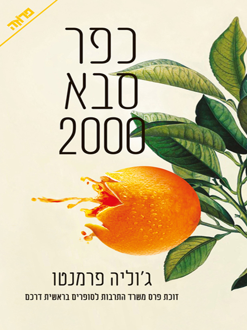 Cover image for כפר סבא 2000 - Kfar Saba 2000