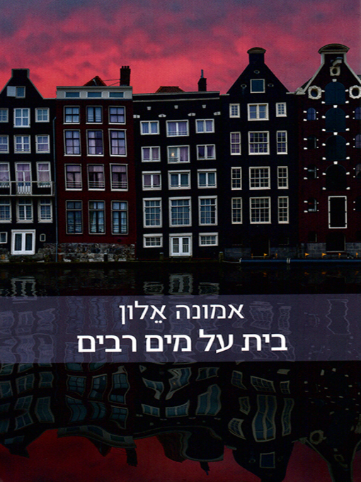 Cover of A House on Great Water - בית על מים רבים