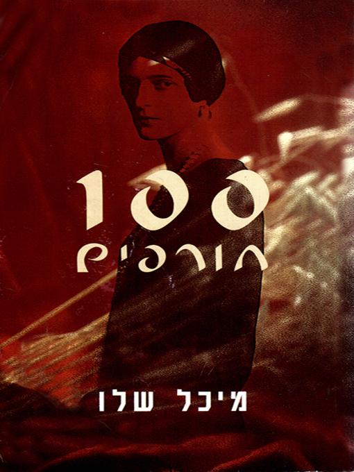 Cover of מאה חורפים - One Hundred Winters
