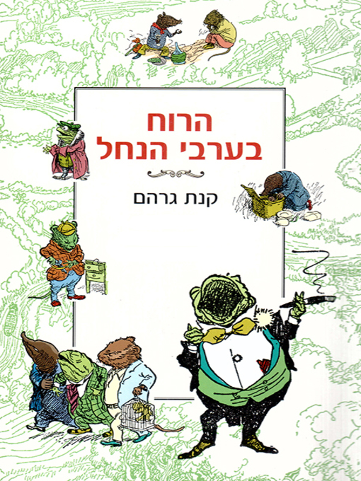 Cover of הרוח בערבי הנחל - The Wind in the Willows