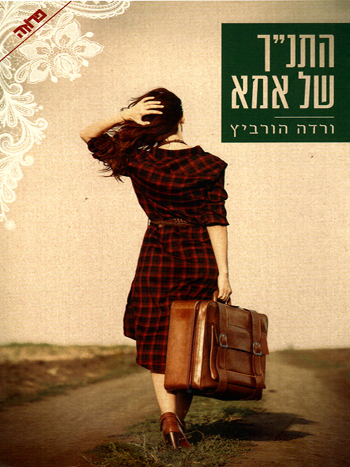 Cover of התנהך של אמא