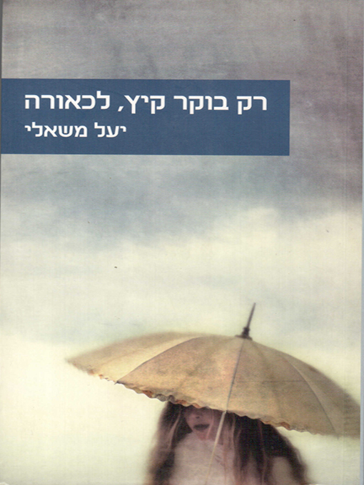 Cover of רק בוקר קיץ, לכאורה - Just a summer morning, Allegedly