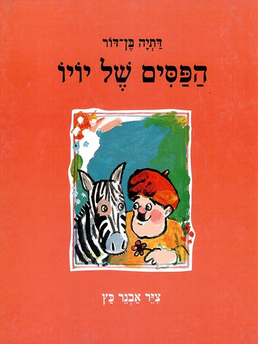 Cover image for הפסים של יויו - Yoyo's stripes