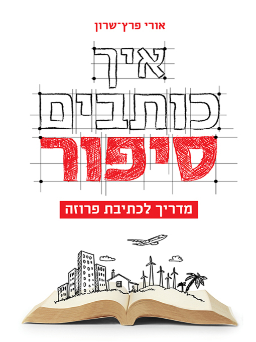 Cover of איך כותבים סיפור - How to Write a Story Book