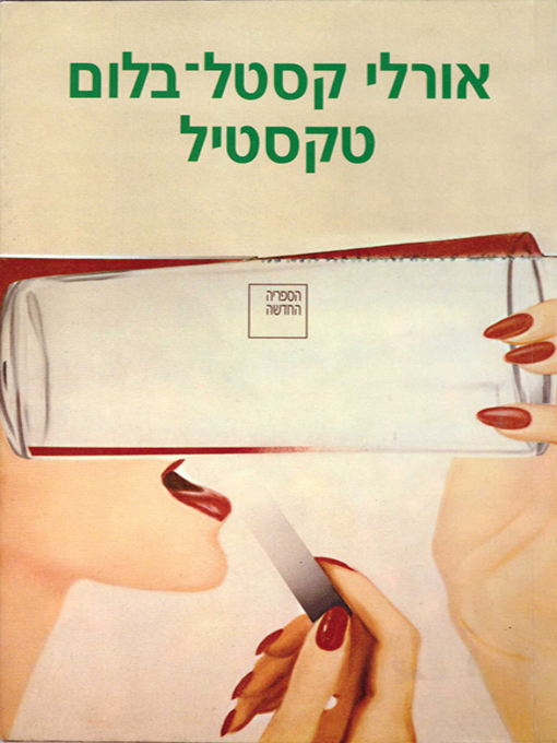 Cover image for טקסטיל - Textile