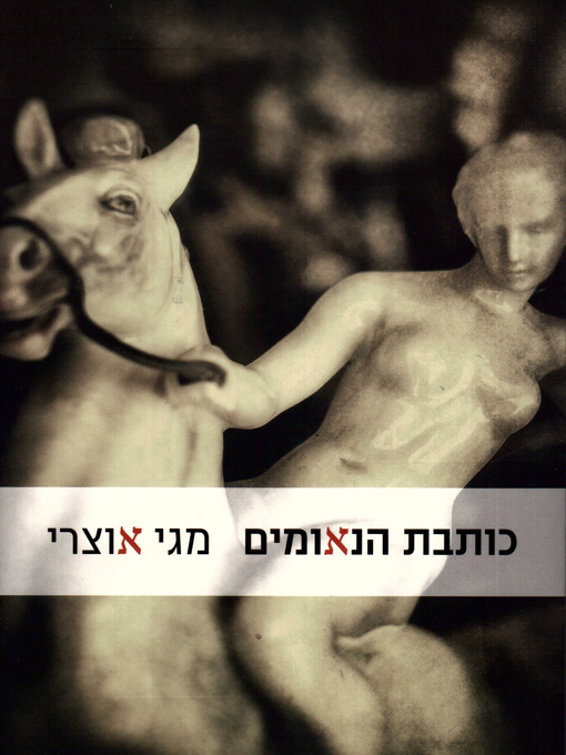 Cover image for כותבת הנאומים - The Speech Writer