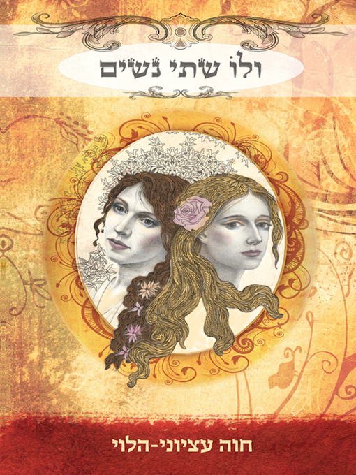 Cover of ולו שתי נשים - Two Wives