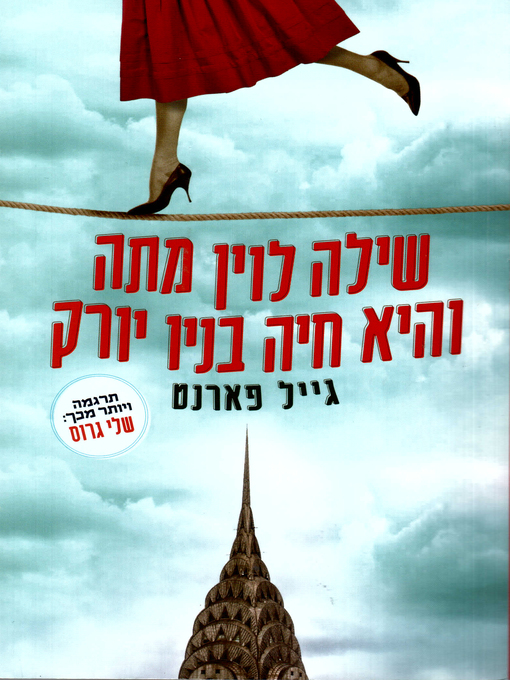 Cover of שילה לוין מתה והיא חיה בניו יורק - Sheila Levine Is Dead and Living in New York