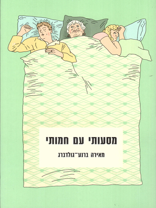Cover of מסעותי עם חמותי - My Travels with My Mother-in-law