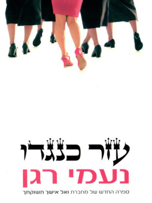 Title details for עזר כנגדו - Helpmate by נעמי רגן - Available