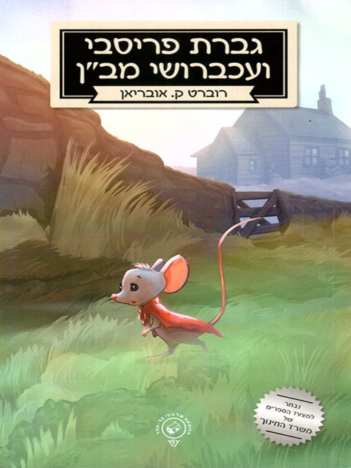 Cover of גברת פריסבי ועכברושי מב״ן - Mrs. Frisby and the Rats of NIMH