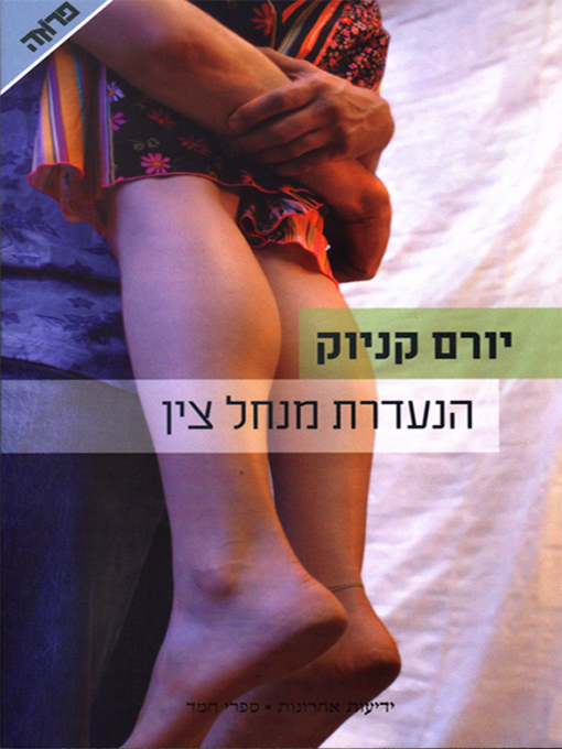 Cover of הנעדרת מנחל צין - The Absent Woman