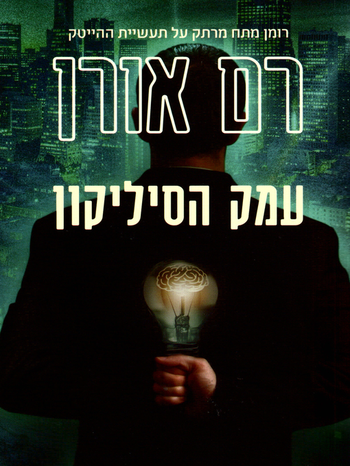 Cover of עמק הסיליקון - Silicon Valley