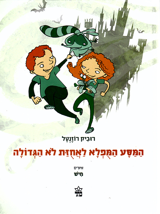 Cover of The Miraculous Journey to the Great No Estate - המסע המופלא לאחוזת לא הגדולה