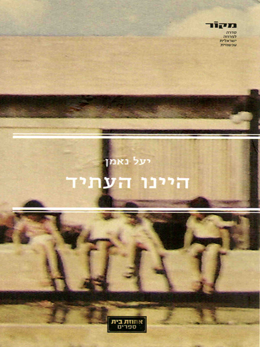 Cover of היינו העתיד - We Were the Future