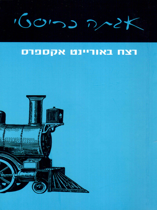 Cover of רצח באוריינט אקספרס - Murder in the Orient Express