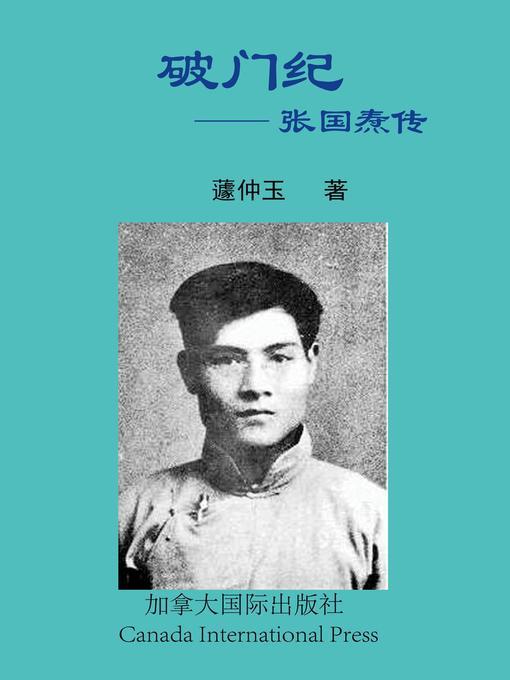 Title details for 破门纪 张国焘传 by 蘧 仲玉 - Wait list