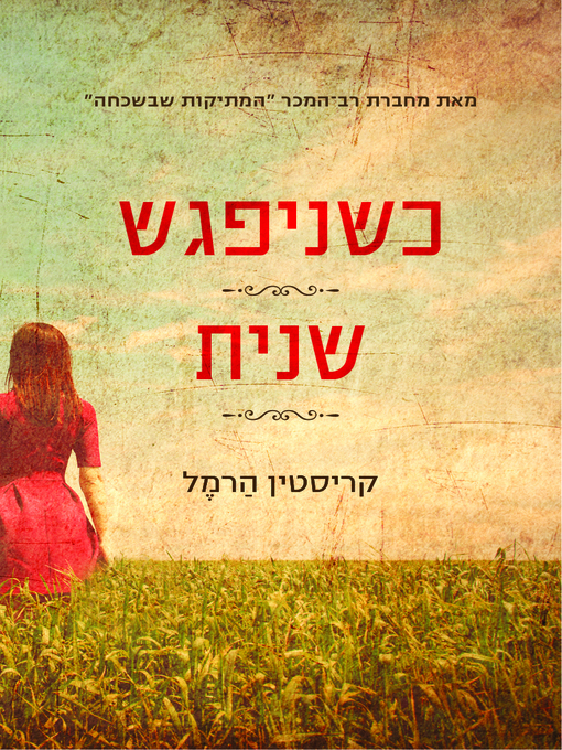 כשניפגש שנית (when we meet again)