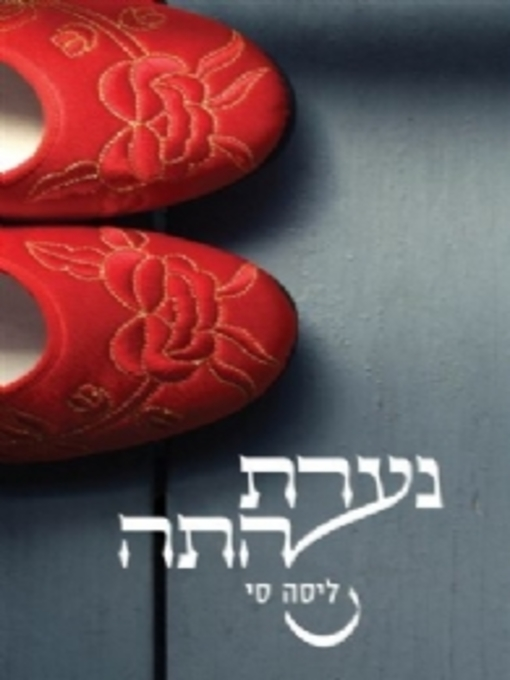 Title details for נערת התה  (The Tea Girl of Hummingbird Lane) by ליסה סי - Available