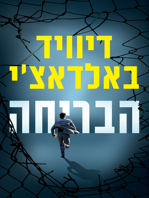 Cover of הבריחה (The Escape)