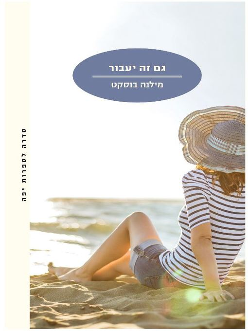 Cover of גם זה יעבור (This Too Shall Pass)