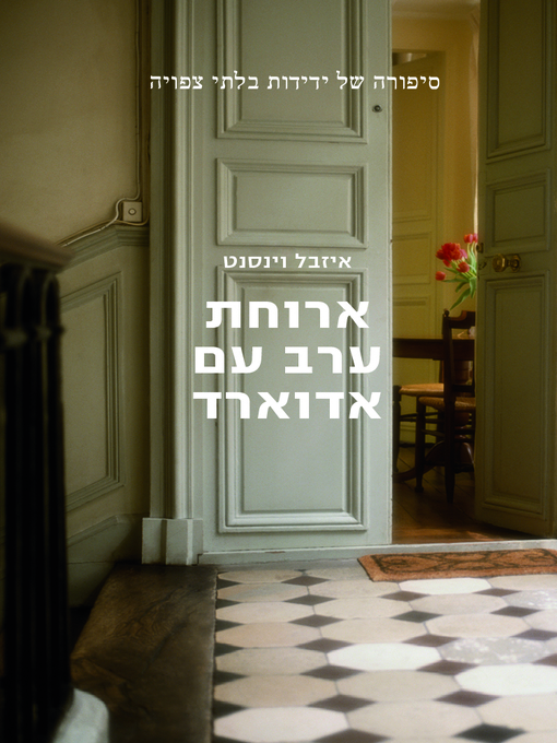 Cover of ארוחת ערב עם אדוארד (Dinner with Edward)