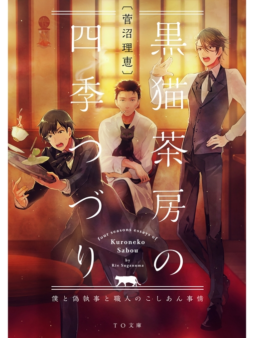 Title details for 黒猫茶房の四季つづり~僕と偽執事と職人のこしあん事情~ by 菅沼理恵 - Available
