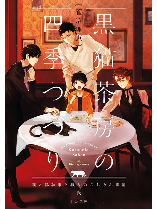 Title details for 黒猫茶房の四季つづり~僕と偽執事と職人のこしあん事情~弐 by 菅沼理恵 - Available
