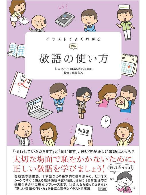 Title details for イラストでよくわかる 敬語の使い方 by ミニマル - Wait list