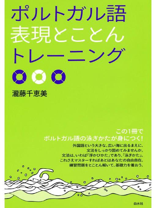 Title details for ポルトガル語表現とことんトレーニング by 瀧藤千恵美 - Available