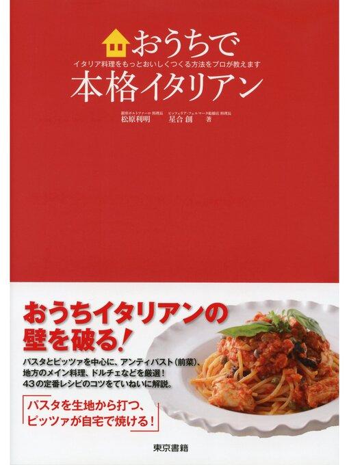 Title details for おうちで本格イタリアン イタリア料理をもっとおいしくつくる方法をプロが教えます by 松原利明 - Available