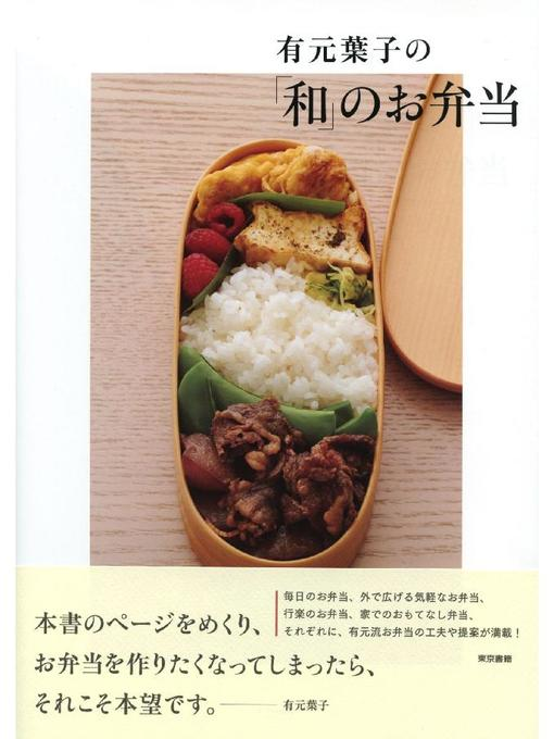 Title details for 有元葉子の「和」のお弁当 by 有元葉子 - Available