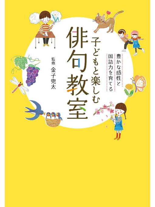 Title details for 子どもと楽しむ俳句教室 by 金子兜太 - Available