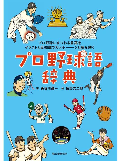 プロ野球語辞典プロ野球にまつわる言葉をイラストと豆知識でカッキーン