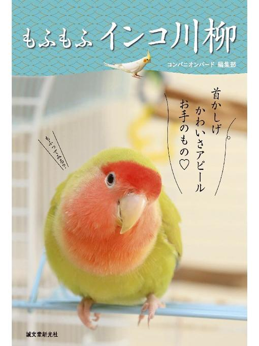 Title details for もふもふ インコ川柳: 本編 by コンパニオンバード編集部 - Available