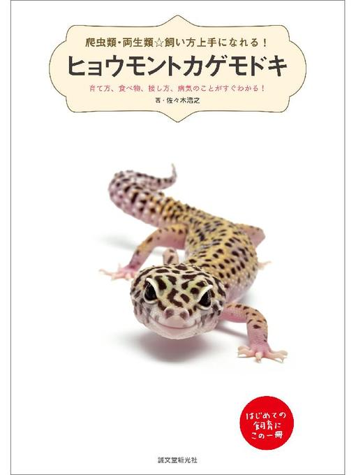 Title details for ヒョウモントカゲモドキ:育て方、食べ物、接し方、病気のことがすぐわかる!: 本編 by 佐々木浩之 - Available