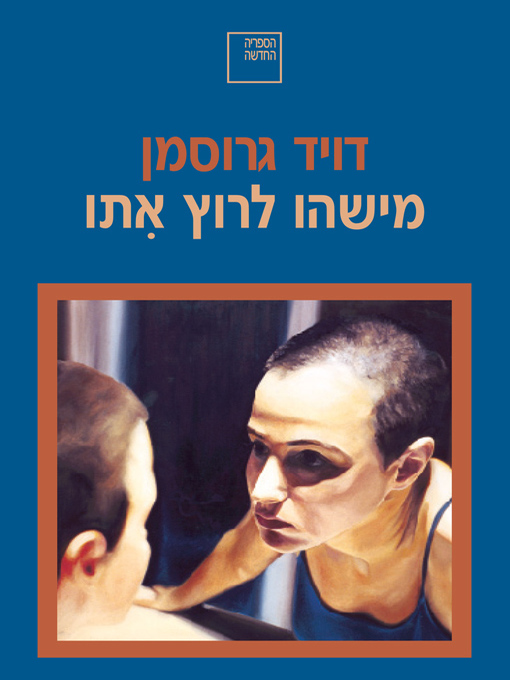 Cover of מישהו לרוץ אתו  (Someone to Run With)