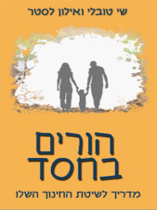 Cover of הורים בחסד - Parents by Grace