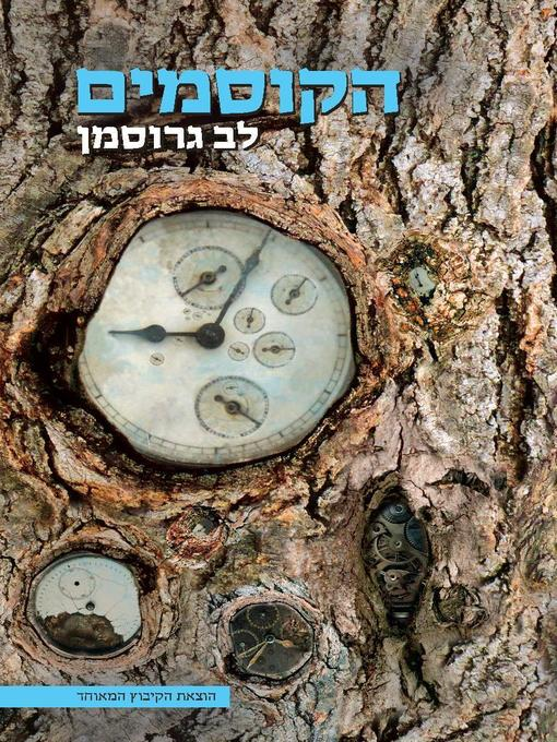 Cover of הקוסמים - The Magicians