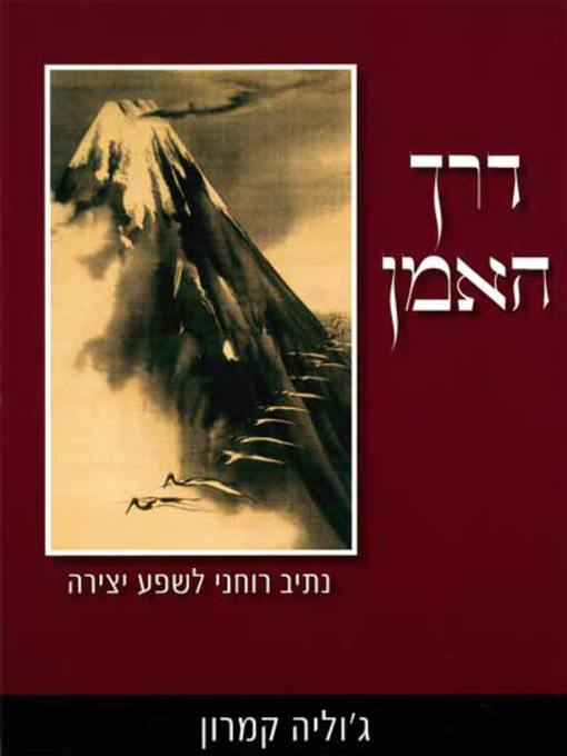 Cover of דרך האמן - The Artist's Way
