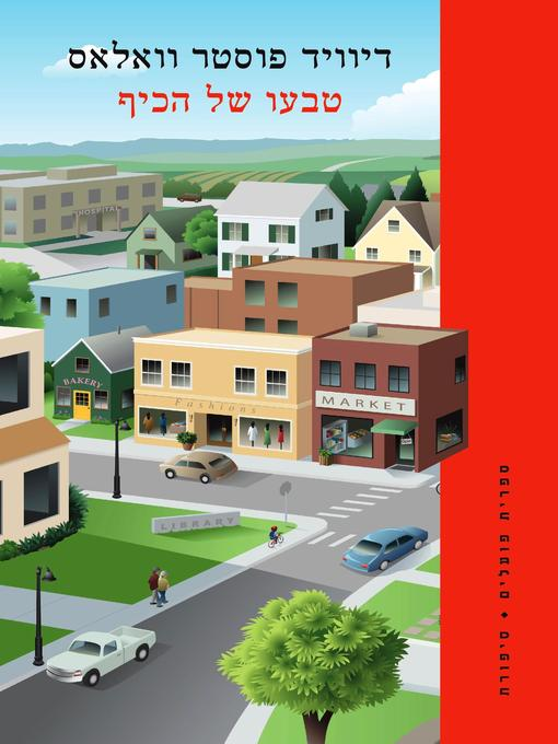 Cover of טבעו של הכיף  (The Nature of Fun)