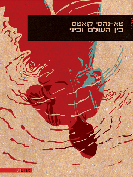 Cover of בין העולם וביני  (Between the World and Me)