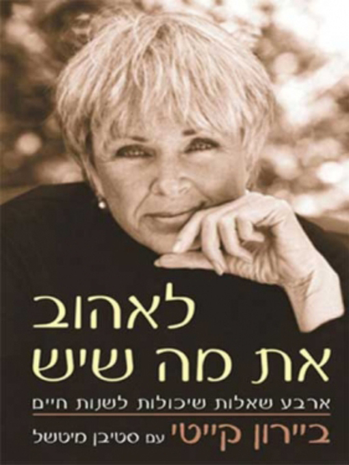 Cover of לאהוב את מה שיש - Loving What You Have: Four Questions That Can Change Your Life