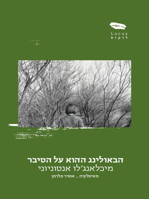 Cover of הבאולינג ההוא על הטיבר - That bowling alley on the Tiber