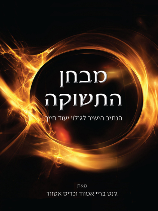 Cover of מבחן התשוקה - The Passion Test