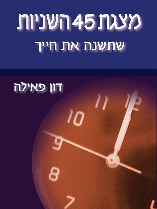Cover of מצגת 45 השניות - The 45 Second Presentation That Will Change Your Life