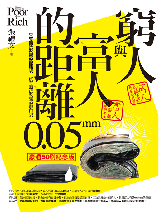 Title details for 窮人與富人的距離 by 張禮文 - Wait list