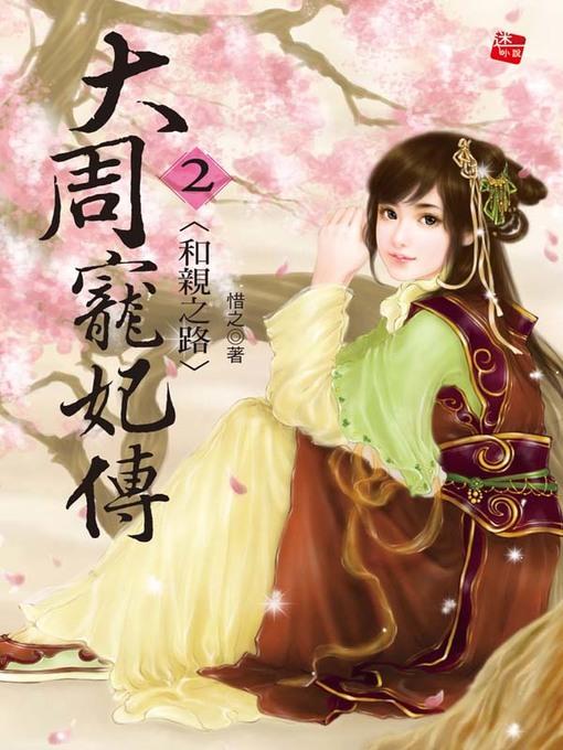 Title details for 大周寵妃傳2 by 惜之 - Wait list