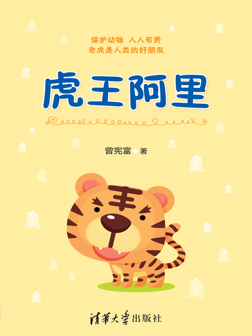 Title details for 虎王阿里 by 曾宪富著 - Available